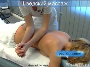 Алексей Зотиков Шведский массаж Продавливание происходит поперёк мышцы. Мышечную