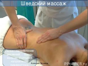 Алексей Зотиков Шведский массаж Лепка - направление движений Вдоль мышцы. Учитыв