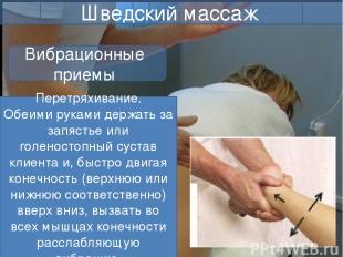 Алексей Зотиков Вибрационные приемы Вибрационные приёмы Шведский массаж Перетрях