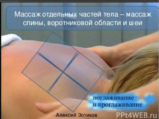 Алексей Зотиков Массаж отдельных частей тела – массаж спины, воротниковой област