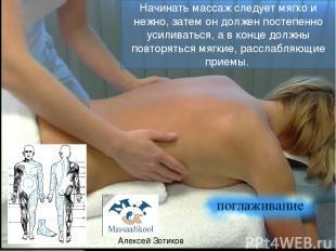 Начинать массаж следует мягко и нежно, затем он должен постепенно усиливаться, а