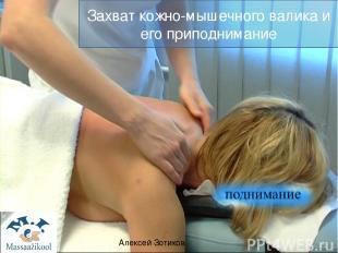Захват кожно-мышечного валика и его приподнимание Алексей Зотиков