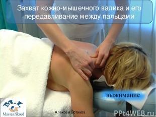 Захват кожно-мышечного валика и его передавливание между пальцами Алексей Зотико