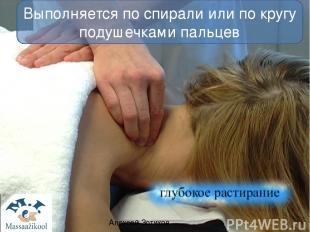Выполняется по спирали или по кругу подушечками пальцев Алексей Зотиков