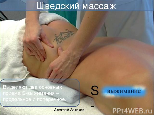 S - Выделяют два основных приема S-выжимания – продольное и поперечное. Алексей Зотиков Шведский массаж