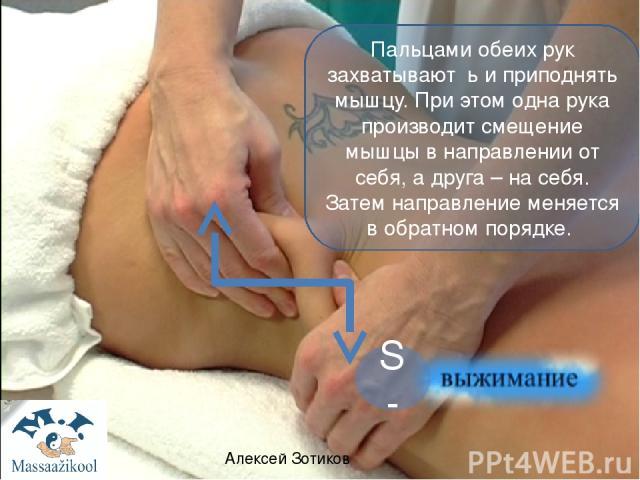 Пальцами обеих рук захватывают ь и приподнять мышцу. При этом одна рука производит смещение мышцы в направлении от себя, а друга – на себя. Затем направление меняется в обратном порядке. S - Алексей Зотиков Выжимание - это один из видов растягивания…