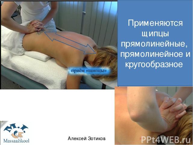 Применяются щипцы прямолинейные, прямолинейное и кругообразное Алексей Зотиков
