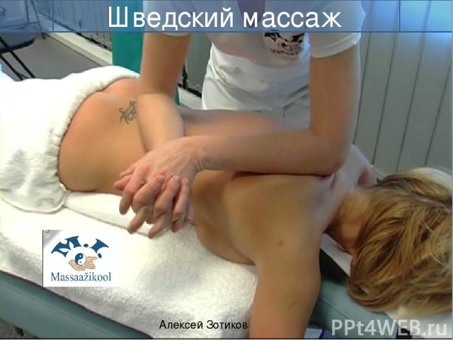 Алексей Зотиков Шведский массаж В движениях принимают участие обе руки, при необходимости также и предплечья.