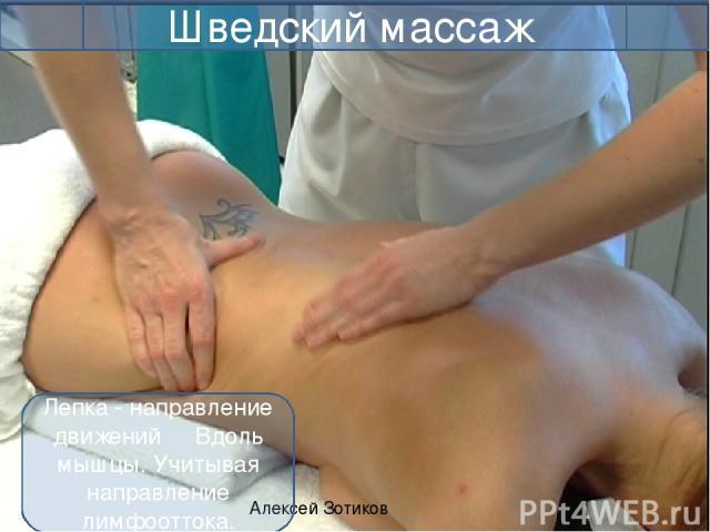 Алексей Зотиков Шведский массаж Лепка - направление движений Вдоль мышцы. Учитывая направление лимфооттока.