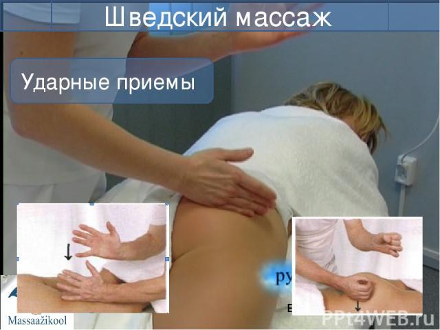 Алексей Зотиков Ударные приемы Вибрационные приёмы Шведский массаж