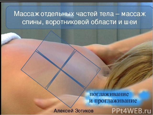 Алексей Зотиков Массаж отдельных частей тела – массаж спины, воротниковой области и шеи