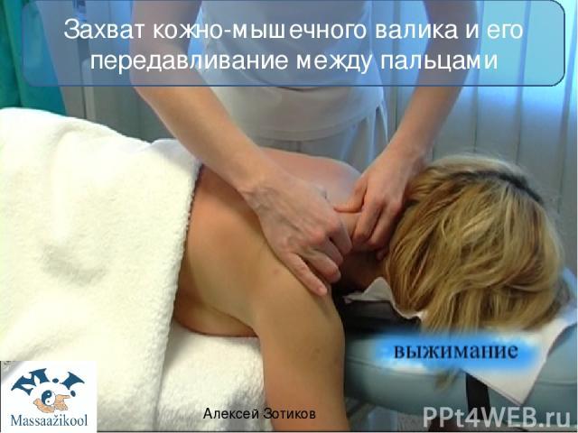 Захват кожно-мышечного валика и его передавливание между пальцами Алексей Зотиков