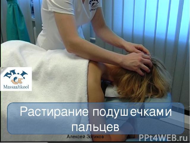Растирание подушечками пальцев Алексей Зотиков