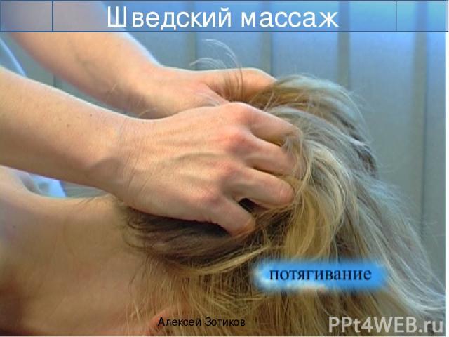 Алексей Зотиков Шведский массаж