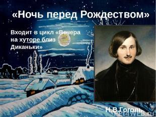 «Ночь перед Рождеством» Н.В.Гоголь Входит в цикл «Вечера на хуторе близ Диканьки