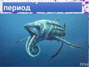 Акулы Каменноугольный период