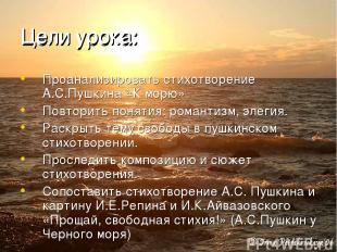 Цели урока: Проанализировать стихотворение А.С.Пушкина «К морю» Повторить поняти