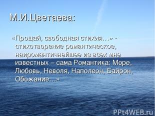 М.И.Цветаева: «Прощай, свободная стихия…» - стихотворение романтическое, наирома