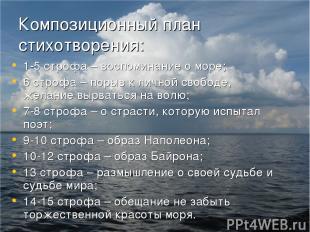 Композиционный план стихотворения: 1-5 строфа – воспоминание о море; 6 строфа –