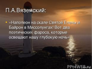 П.А.Вяземский: «Наполеон на скале Святой Елены и Байрон в Миссолунгах! Вот два п