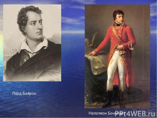 Лорд Байрон Наполеон Бонапарт