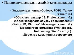 Пайдаланушылардың желілік қосымшалары - Электронды пошта (Outlook, POP3, Yahoo ж