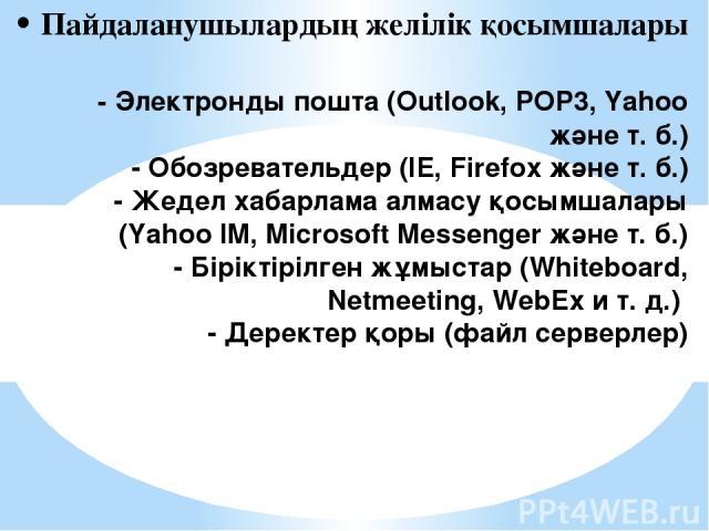 Пайдаланушылардың желілік қосымшалары - Электронды пошта (Outlook, POP3, Yahoo және т. б.) - Обозревательдер (IE, Firefox және т. б.) - Жедел хабарлама алмасу қосымшалары (Yahoo IM, Microsoft Messenger және т. б.) - Біріктірілген жұмыстар (Whiteboar…