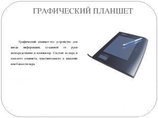 ГРАФИЧЕСКИЙ ПЛАНШЕТ Графический планшет-это устройство для ввода информации, соз