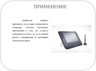 ПРИМЕНЕНИЕ Графические планшеты применяются для создания изображений на компьюте