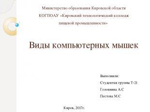 Виды компьютерных мышек Министерство образования Кировской области КОГПОАУ «Киро