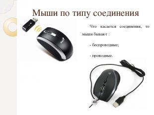 Мыши по типу соединения Что касается соединения, то мыши бывают : - беспроводные