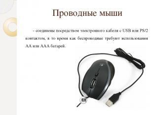 Проводные мыши - соединены посредством электронного кабеля с USB или PS/2 контак