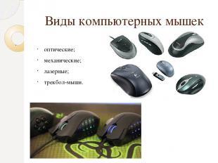Виды компьютерных мышек . оптические; механические; лазерные; трекбол-мыши.