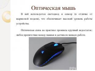 Оптическая мышь В ней используется светодиод и сенсор (в отличие от шариковой мо