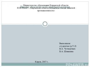 Виды носителей информации Министерство образования Кировской области КОГПОАУ « К