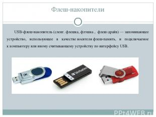 Флеш-накопители USB-флеш-накопитель(сленг.флешка,флэшка, флеш-драйв)—запом