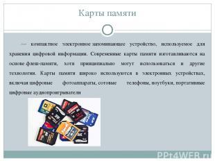 Карты памяти — компактное электронноезапоминающее устройство, используемое для
