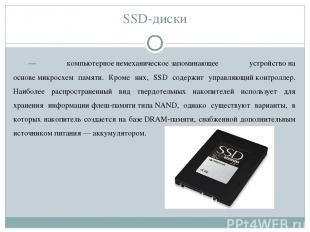 SSD-диски — компьютерноенемеханическоезапоминающее устройствона основемикрос