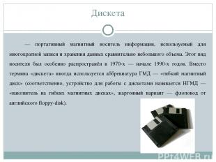 Дискета — портативный магнитный носитель информации, используемый для многократн
