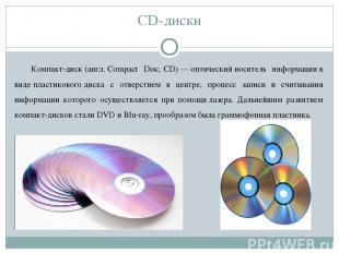 CD-диски Компакт-диск(англ.Compact Disc,CD)—оптическийноситель информации