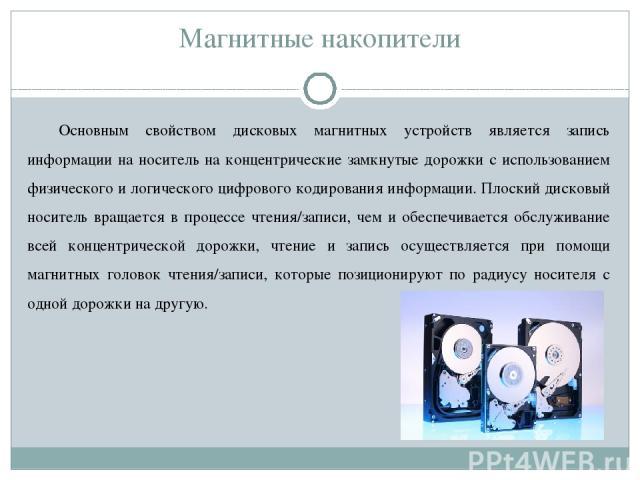 Магнитные накопители Основным свойством дисковых магнитных устройств является запись информации на носитель на концентрические замкнутые дорожки с использованием физического и логического цифрового кодирования информации. Плоский дисковый носитель в…