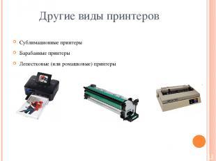 Другие виды принтеров Сублимационные принтеры Барабанные принтеры Лепестковые (и