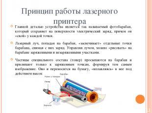 Принцип работы лазерного принтера Главной деталью устройства является так называ