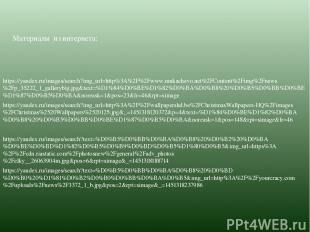 Материалы из интернета: https://yandex.ru/images/search?img_url=http%3A%2F%2Fwww