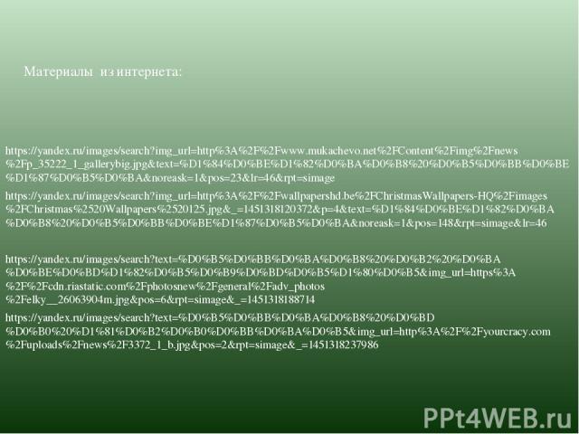 Материалы из интернета: https://yandex.ru/images/search?img_url=http%3A%2F%2Fwww.mukachevo.net%2FContent%2Fimg%2Fnews%2Fp_35222_1_gallerybig.jpg&text=%D1%84%D0%BE%D1%82%D0%BA%D0%B8%20%D0%B5%D0%BB%D0%BE%D1%87%D0%B5%D0%BA&noreask=1&pos=23&lr=46&rpt=si…