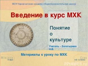 Введение в курс МХК Материалы к уроку по МХК Понятие о культуре МОУ Наровчатская