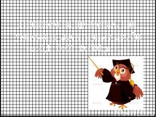 Покажем на примерах, как умножать десятичные дроби на 0,1; 0,01; 0,001;и т.д.
