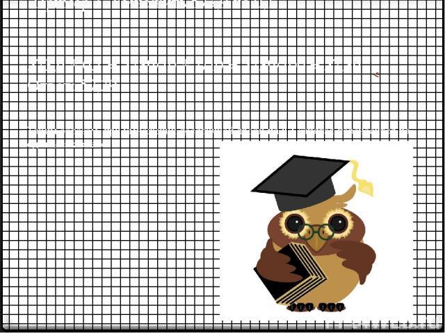 Пример 1. Умножить 573,9 на 0,1. 573,9 * 0,1 = 5739/10 * 1/10 = 5739/100 = 57,39. Ответ: 57,39 Таким образом, при умножении десятичной дроби на 0,1 запятая переносится на один знак влево.