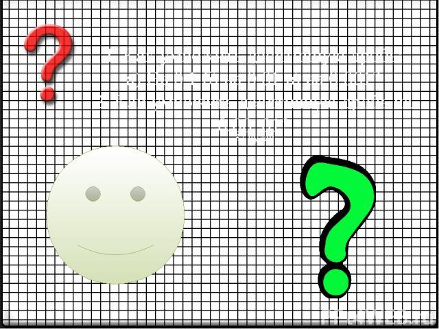 1. Как умножить десятичную дробь: а) На 0,1 б) на 0,01 в) на 0,001? 2. Как умножить десятичную дробь на 0,00..01? 37 нулей