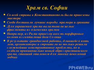 Храм св. Софии Со всей страны в Константинополь были привезены мастера Сюда дост